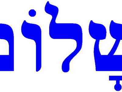 A palavra Shalom