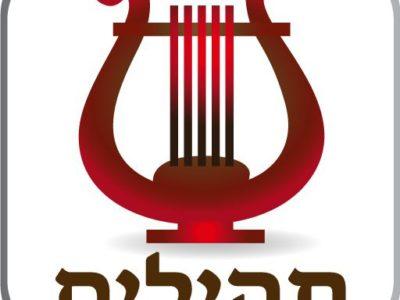 Áudio Tehilim Capítulo 1 em hebraico