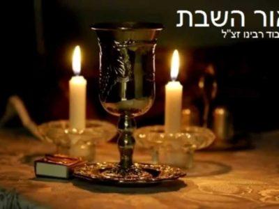 Velas de Shabat: Luz Espiritual