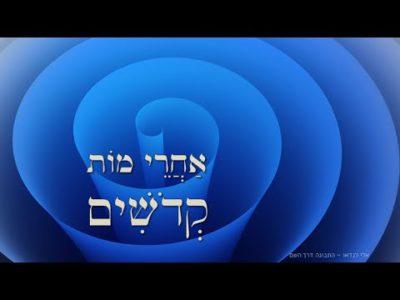 Ieshua e Azazel em Acharei Mot-Kedoshim