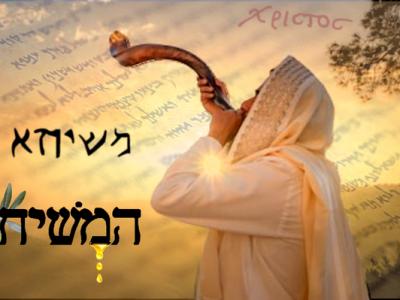 Por que queremos o Messias